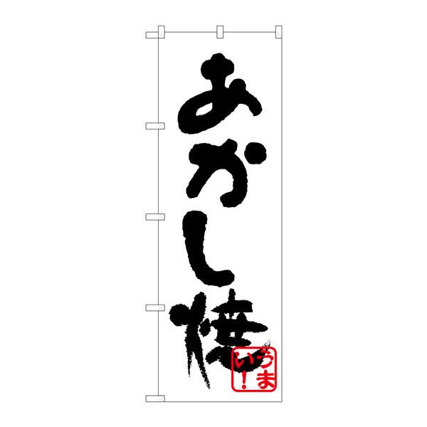 のぼり屋工房 のぼり H-240 あかし焼(黒) 240 (取寄品)