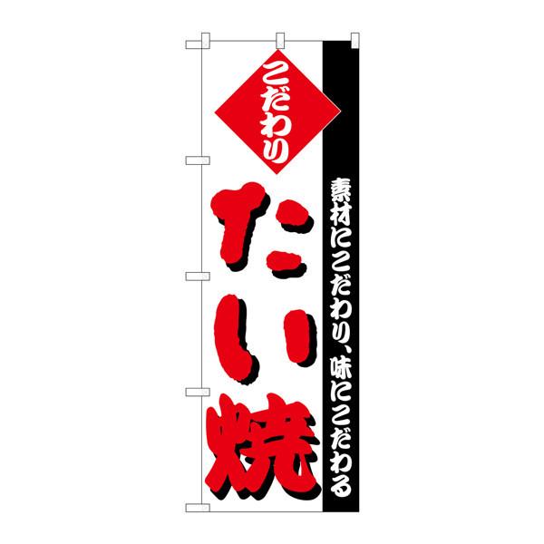のぼり屋工房 のぼり H-244 たい焼 244 (取寄品)
