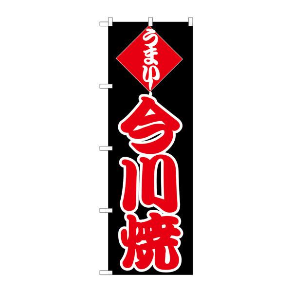 のぼり屋工房 のぼり H-245 今川焼 245 (取寄品)