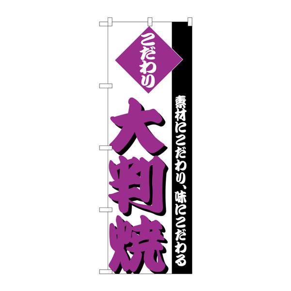 のぼり屋工房 のぼり H-248 大判焼 248 (取寄品)