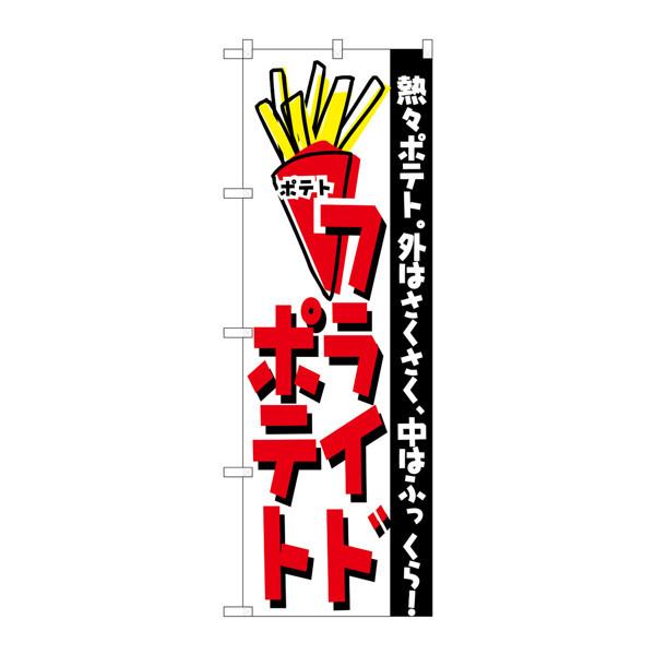 のぼり屋工房 のぼり H-249 フライドポテト 249 (取寄品)
