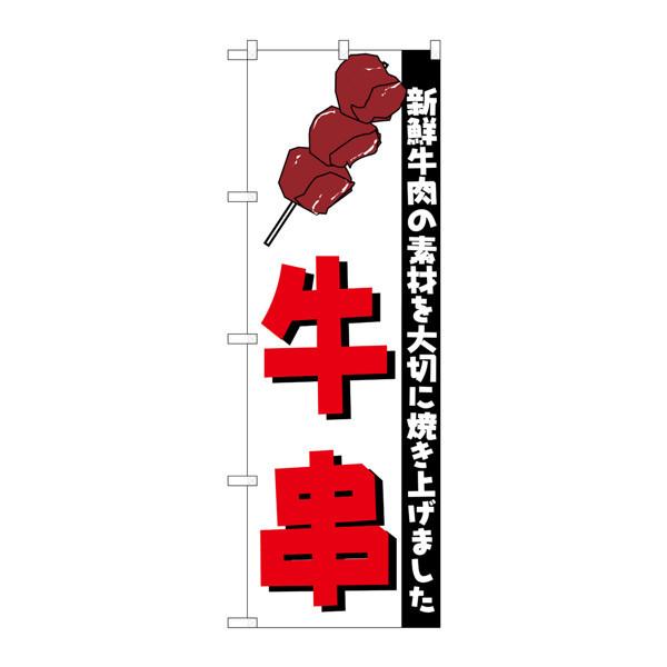 のぼり屋工房 のぼり H-255 牛串 255 (取寄品)