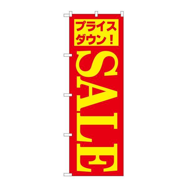 のぼり屋工房 のぼり H-283 セール/5 283 (取寄品)