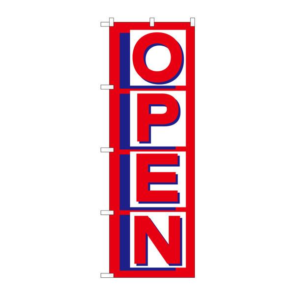 のぼり屋工房 のぼり H-285 オープン/1 285 (取寄品)