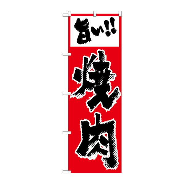 のぼり屋工房 のぼり H-295 焼肉(赤色) 295 (取寄品)