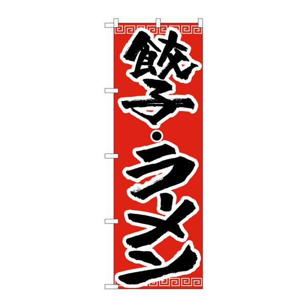 のぼり屋工房 のぼり H-301 餃子・ラーメン 301 (取寄品)