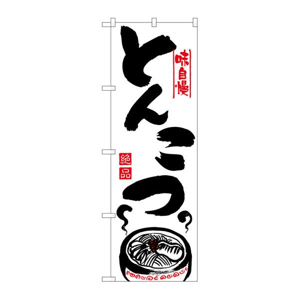 のぼり屋工房 のぼり H-302 とんこつ 302 (取寄品)