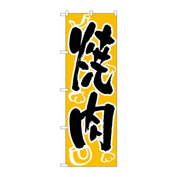 のぼり屋工房 のぼり H-303 焼肉 303 (取寄品)