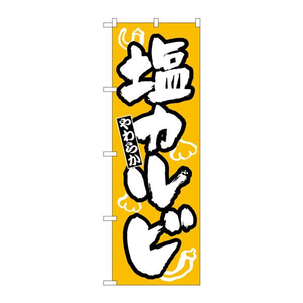 のぼり屋工房 のぼり H-309 塩カルビ 309 (取寄品)
