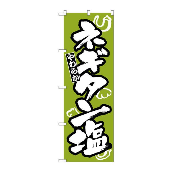のぼり屋工房 のぼり H-310 ネギタン塩 310 (取寄品)