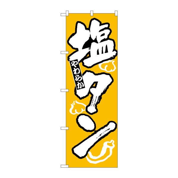 のぼり屋工房 のぼり H-313 塩タン 313 (取寄品)