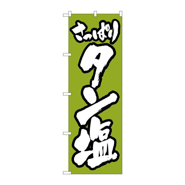 のぼり屋工房 のぼり H-314 タン塩 314 (取寄品)