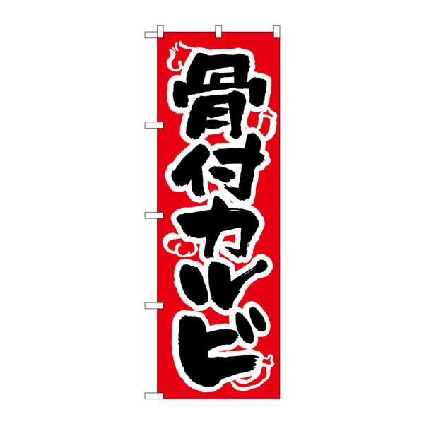 のぼり屋工房 のぼり H-315 骨付カルビ 315 (取寄品)