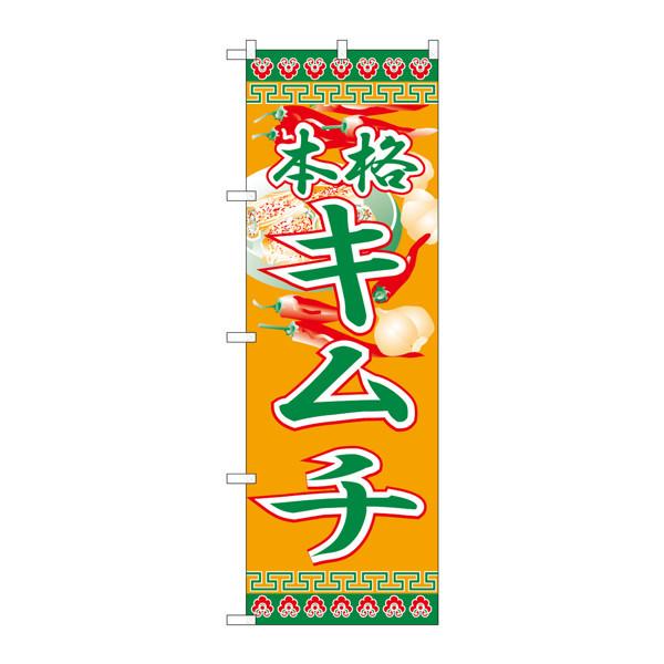 のぼり屋工房 のぼり H-326 キムチ 326 (取寄品)