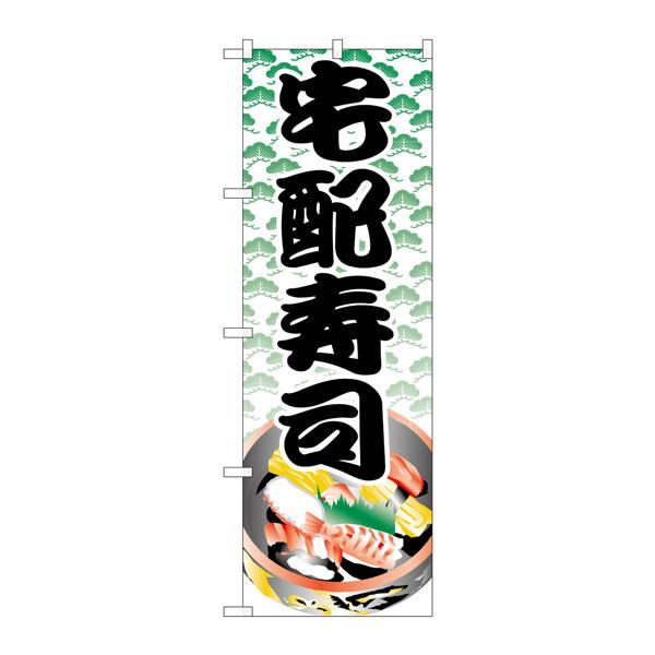 のぼり屋工房 のぼり H-333 宅配寿司 333 (取寄品)