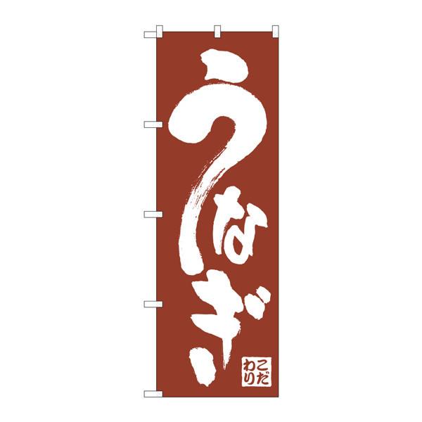 のぼり屋工房 のぼり うなぎ 340 (取寄品)