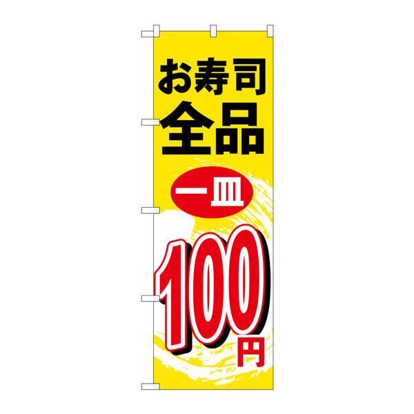 のぼり屋工房 のぼり H-463 お寿司全品一皿100円 463 (取寄品)