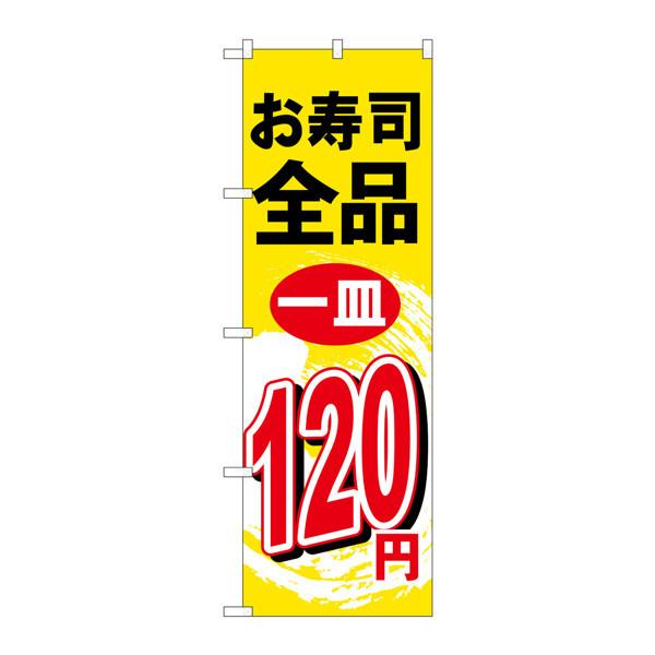 のぼり屋工房 のぼり H-467 お寿司全品一皿120円 467 (取寄品)