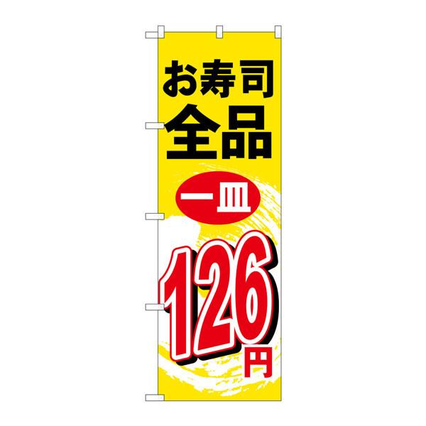 のぼり屋工房 のぼり H-468 お寿司全品一皿126円 468 (取寄品)