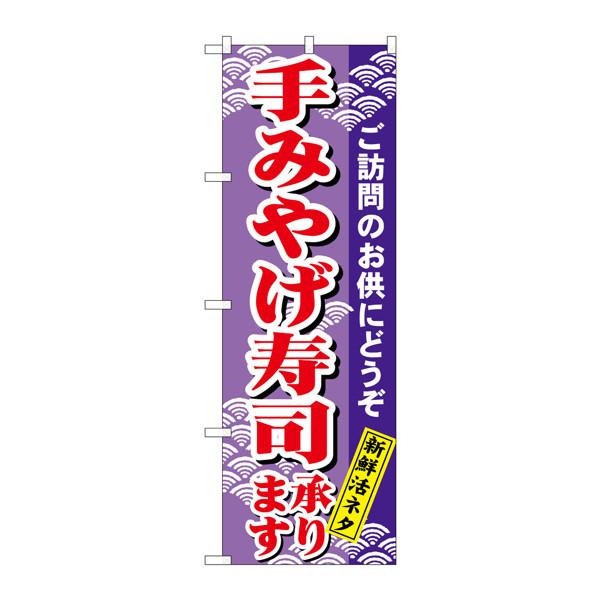 のぼり屋工房 のぼり H-479 手みやげ寿司 479 (取寄品)