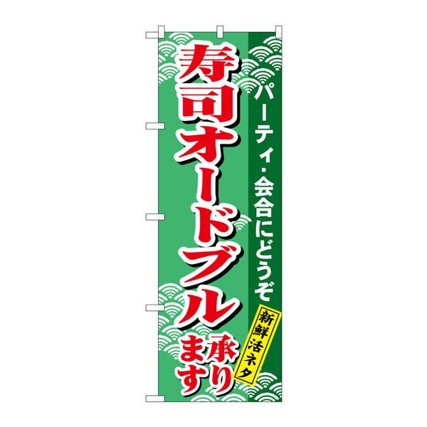 のぼり屋工房 のぼり H-480 寿司オードブル 480 (取寄品)