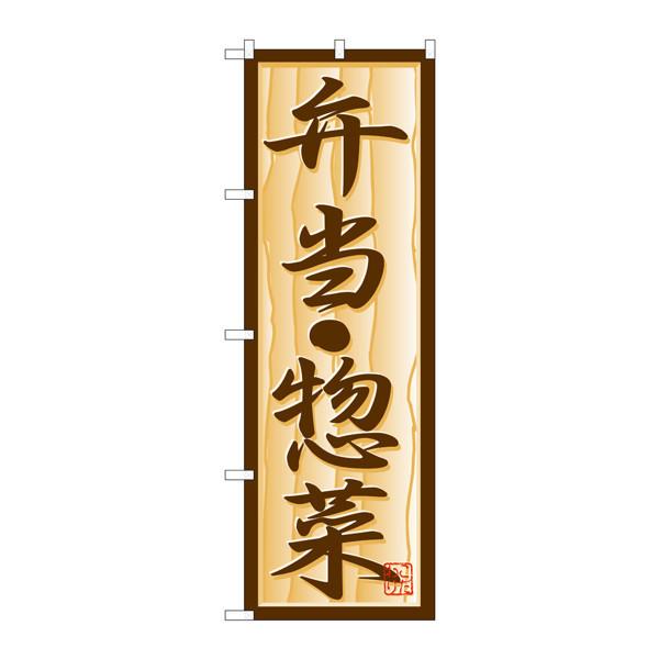 のぼり屋工房 のぼり H-353 弁当・惣菜 353 (取寄品)