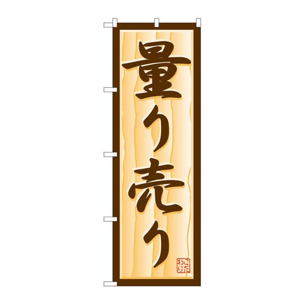のぼり屋工房 のぼり H-357 量り売り 357 (取寄品)