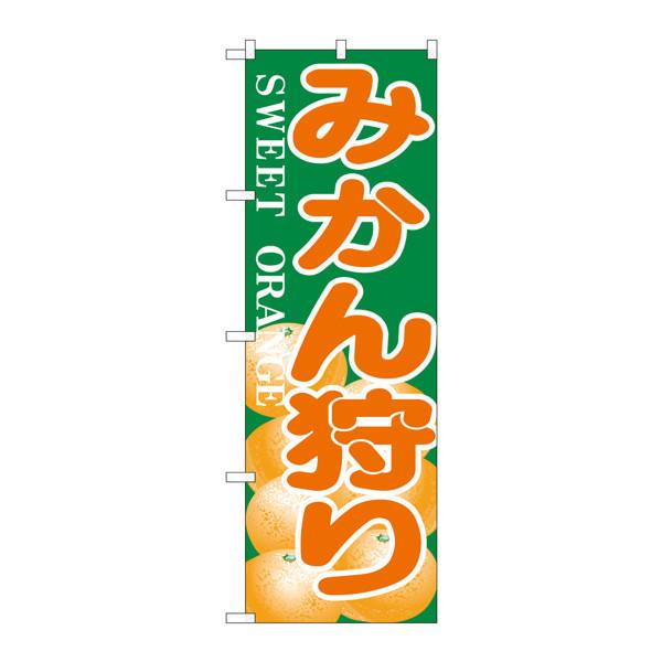 のぼり屋工房 のぼり H-384 みかん狩り 384 (取寄品)