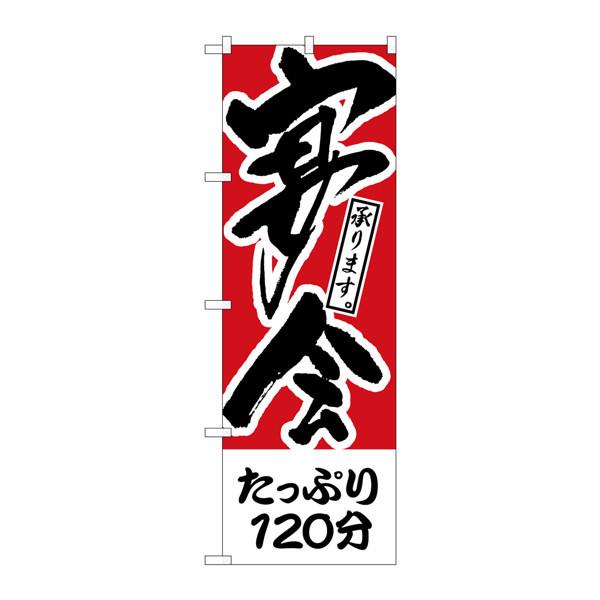 のぼり屋工房 のぼり H-411 たっぷり120分 宴会 411 (取寄品)