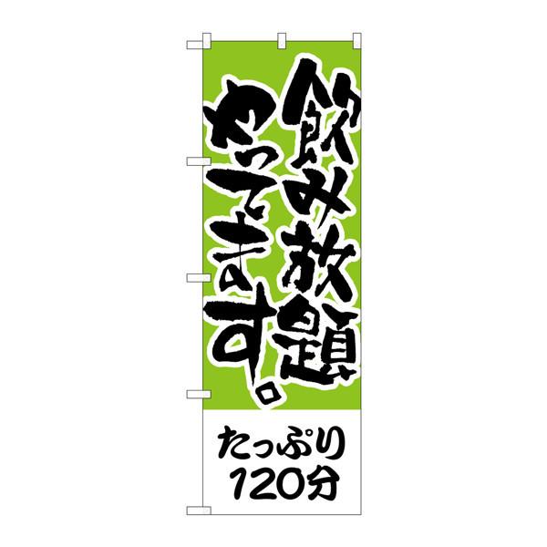 のぼり屋工房 のぼり H-417 たっぷり120分 飲み放題 417 (取寄品)