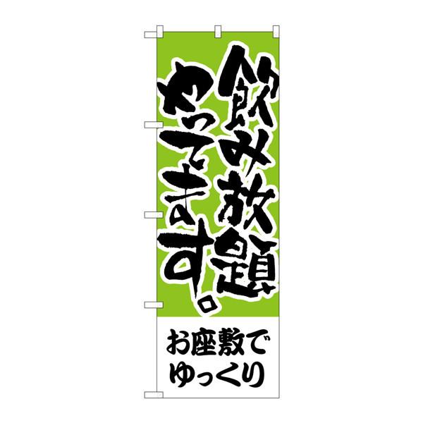 のぼり屋工房 のぼり H-420 お座敷でゆっくり 飲み放題 420 (取寄品)