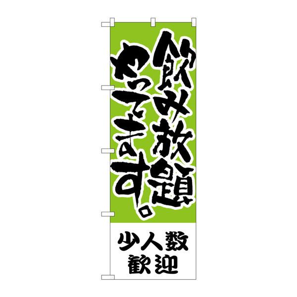 のぼり屋工房 のぼり H-421 少人数歓迎 飲み放題 421 (取寄品)