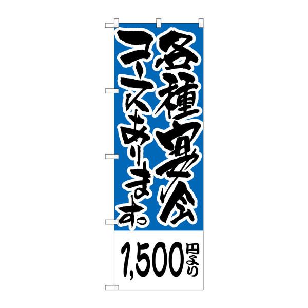 のぼり屋工房 のぼり H-428 1500円より 各種宴会コース 428 (取寄品)