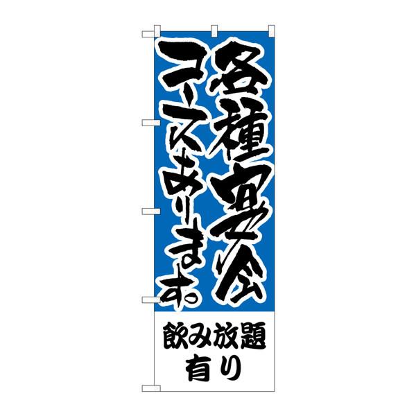 のぼり屋工房 のぼり H-431 飲み放題有り 各種宴会コース 431 (取寄品)