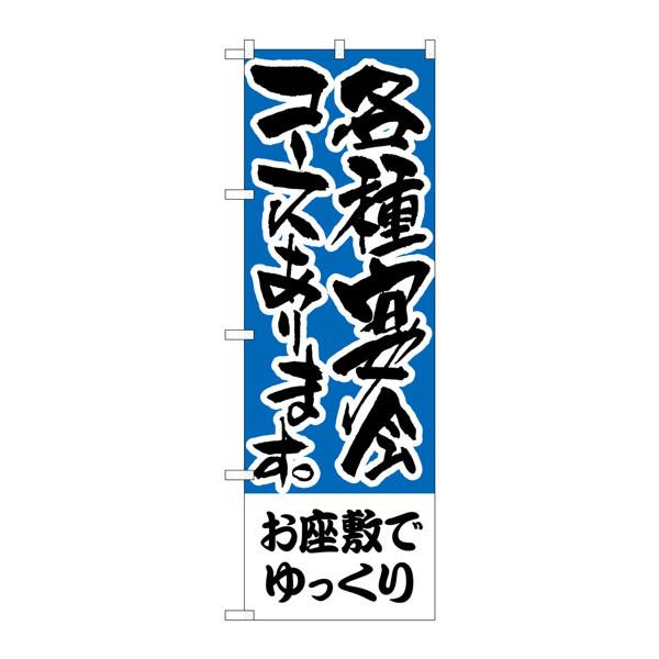 のぼり屋工房 のぼり H-432 お座敷でゆっくり 各種宴会 432 (取寄品)