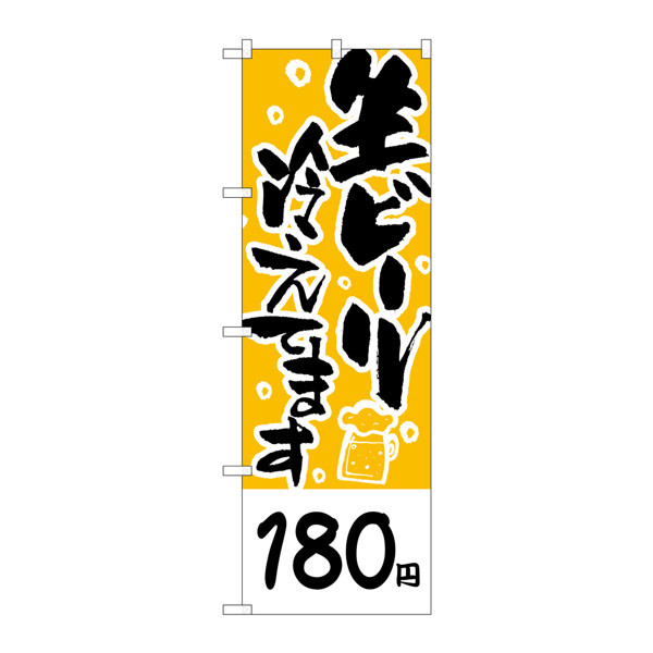 のぼり屋工房 のぼり H-436 180円 生ビール冷えてます 436 (取寄品)