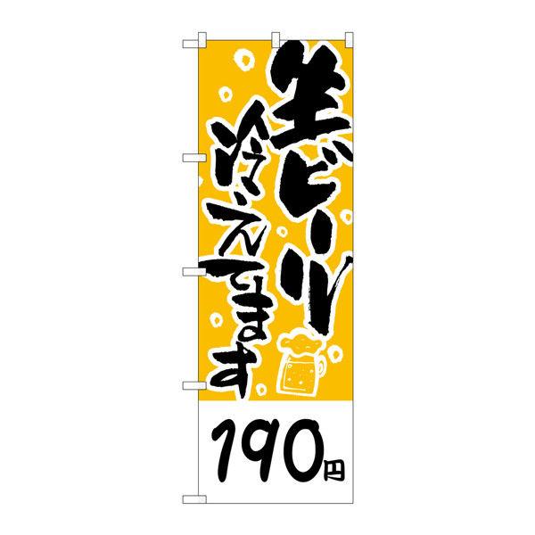 のぼり屋工房 のぼり H-437 190円 生ビール冷えてます 437 (取寄品)