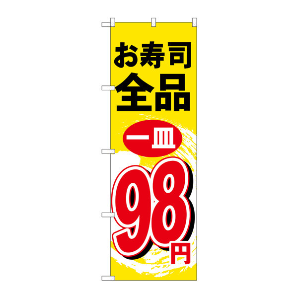 のぼり屋工房 のぼり H-461 お寿司全品一皿98円 461 (取寄品)