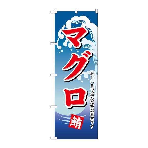 のぼり屋工房 のぼり H-486 マグロ 486 (取寄品)