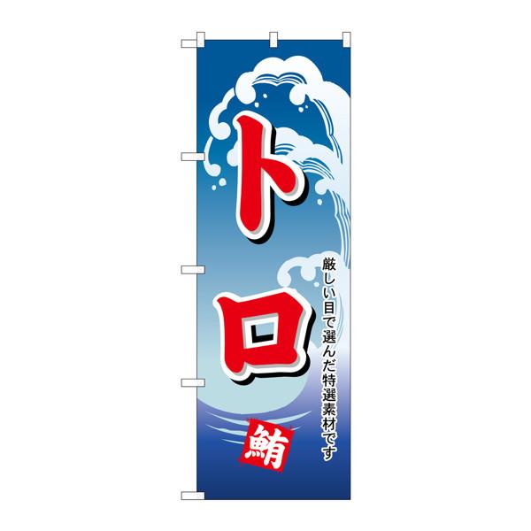 のぼり屋工房 のぼり H-490 トロ 490 (取寄品)