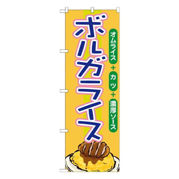 のぼり屋工房 のぼり ボルガライス 21160 (取寄品)