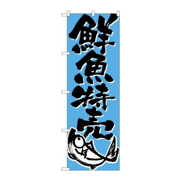 のぼり屋工房 のぼり H-710 鮮魚特売 710 (取寄品)