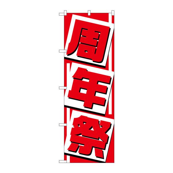 のぼり屋工房 のぼり H-723 周年祭 723 (取寄品)