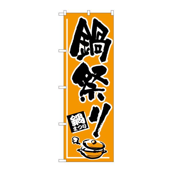 のぼり屋工房 のぼり H-527 鍋祭り 527 (取寄品)