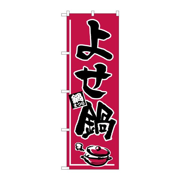 のぼり屋工房 のぼり H-531 よせ鍋 531 (取寄品)