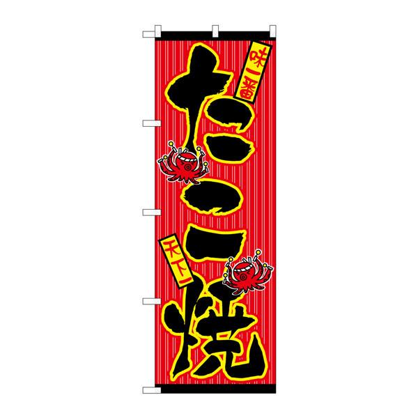 のぼり屋工房 のぼり たこ焼 553 (取寄品)