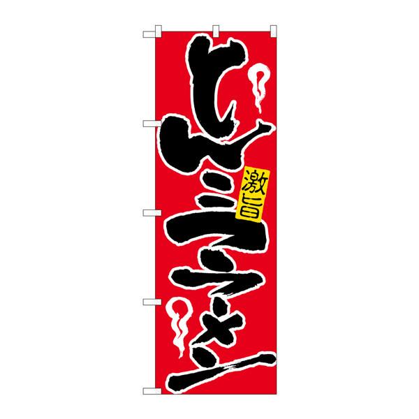 のぼり屋工房 のぼり H-604 とんこつラーメン 604 (取寄品)