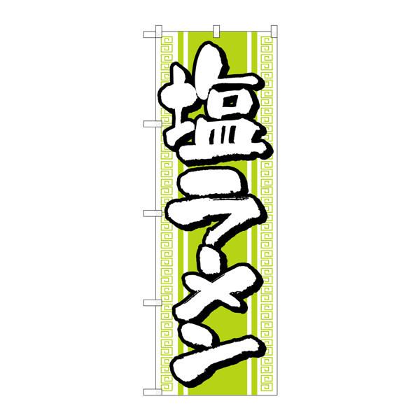 のぼり屋工房 のぼり H-617 塩ラーメン 617 (取寄品)