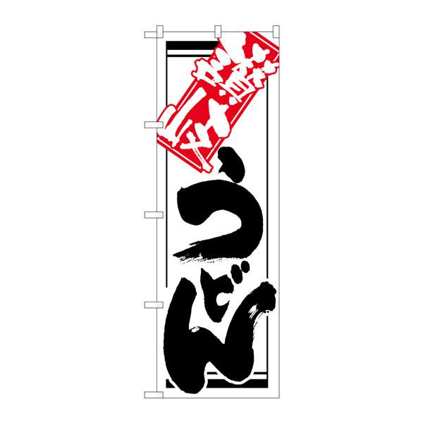 のぼり屋工房 のぼり 讃岐うどん 620 (取寄品)
