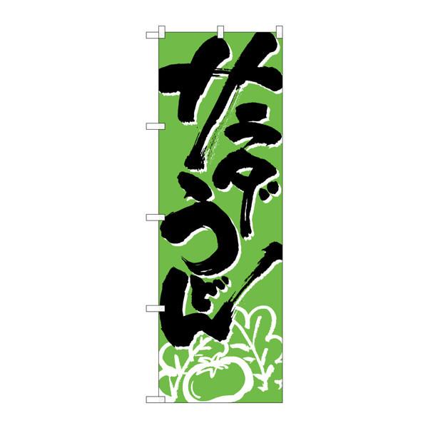 のぼり屋工房 のぼり H-621 サラダうどん 621 (取寄品)